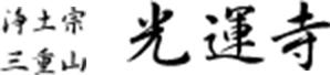 浄土宗三重山 光運寺
