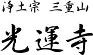 浄土宗 三重山 光運寺